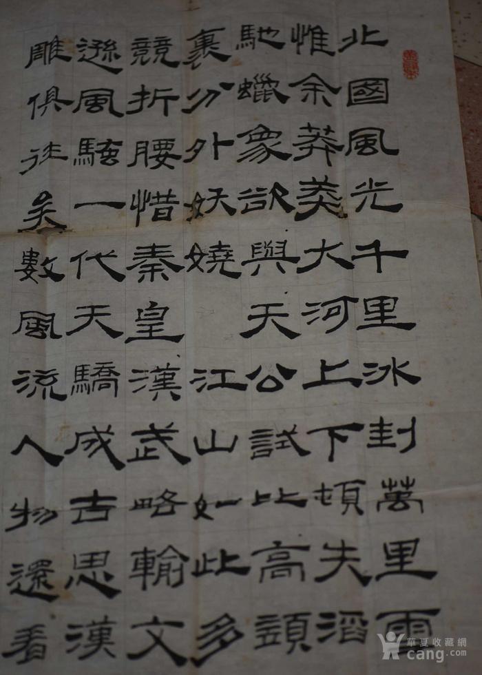 毛泽东词沁园春雪图3