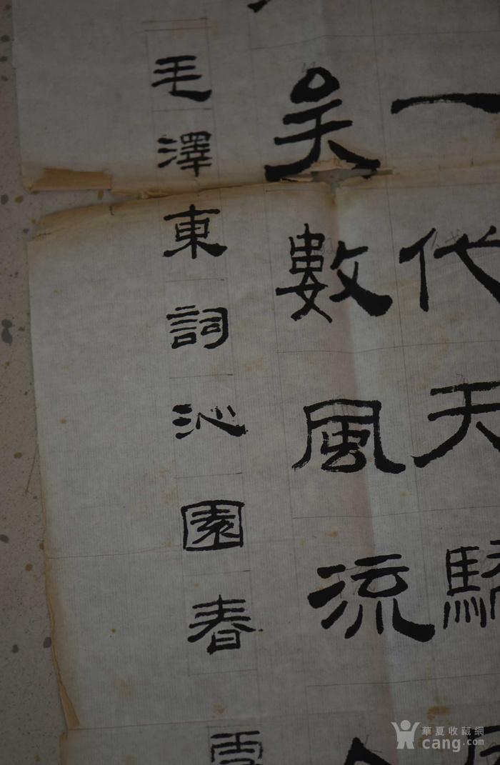 毛泽东词沁园春雪图6