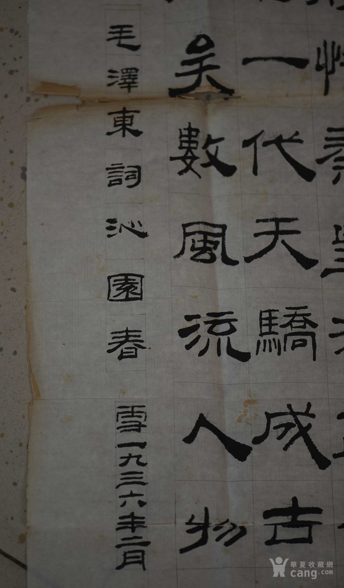 毛泽东词沁园春雪图10