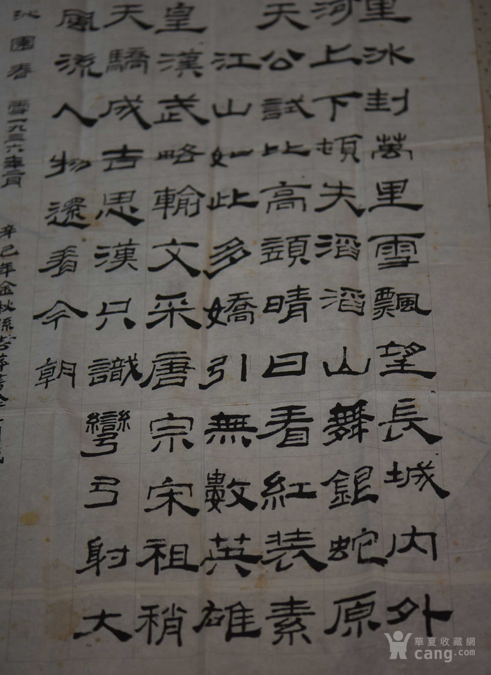 毛泽东词沁园春雪图11