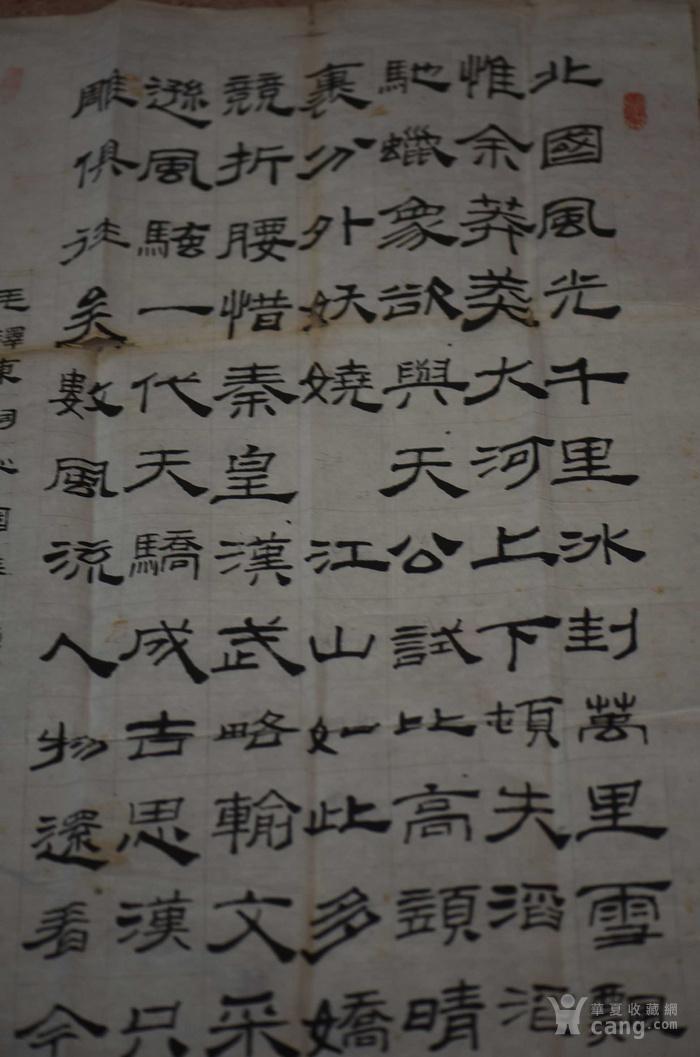 毛泽东词沁园春雪图12