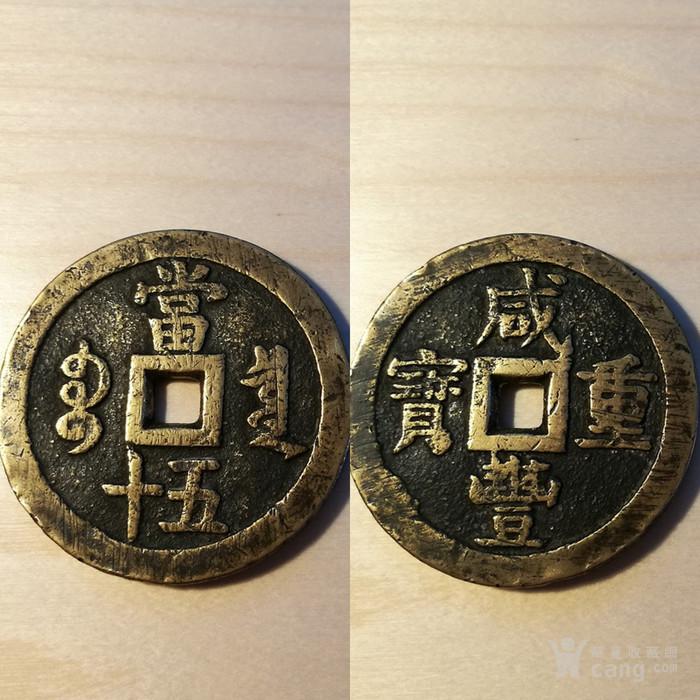 清咸丰铜钱图1