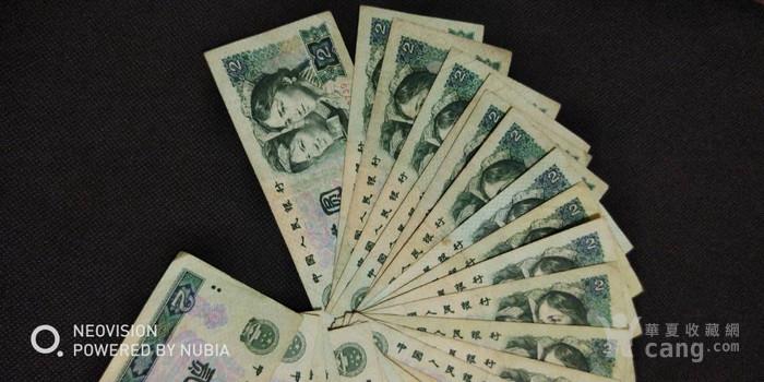 第四套人民币两元2元贰元1980年二元2元绿钻一百802绿钻图5
