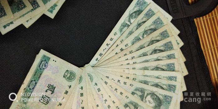 第四套人民币两元2元贰元1980年二元2元绿钻一百802绿钻图8