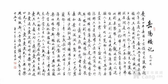 李庆丰  183 四尺书法图4