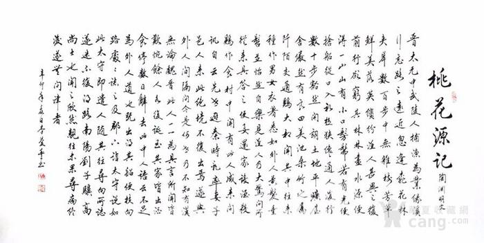 李庆丰  183 四尺书法图3
