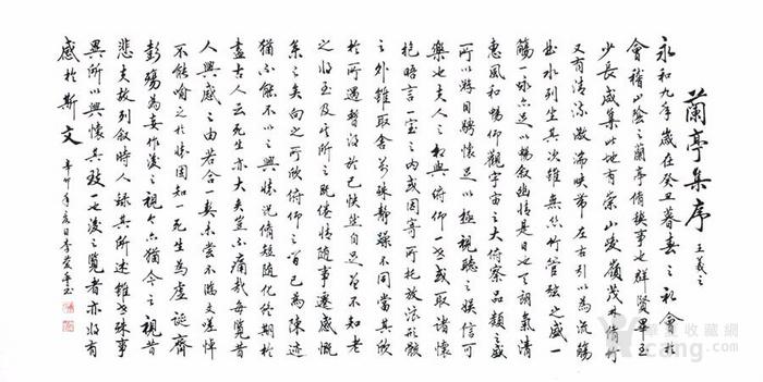 李庆丰  183 四尺书法图2