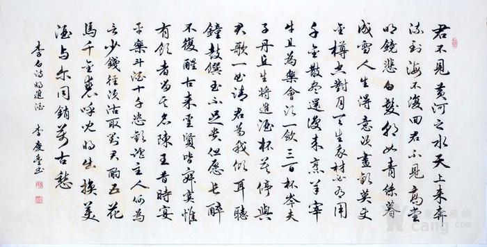 李庆丰  183 四尺书法图5