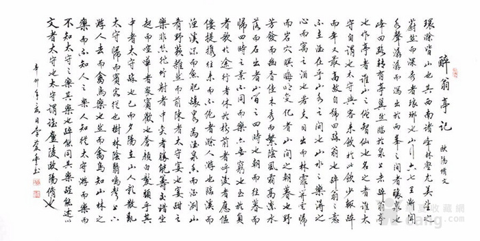 李庆丰  183 四尺书法图1