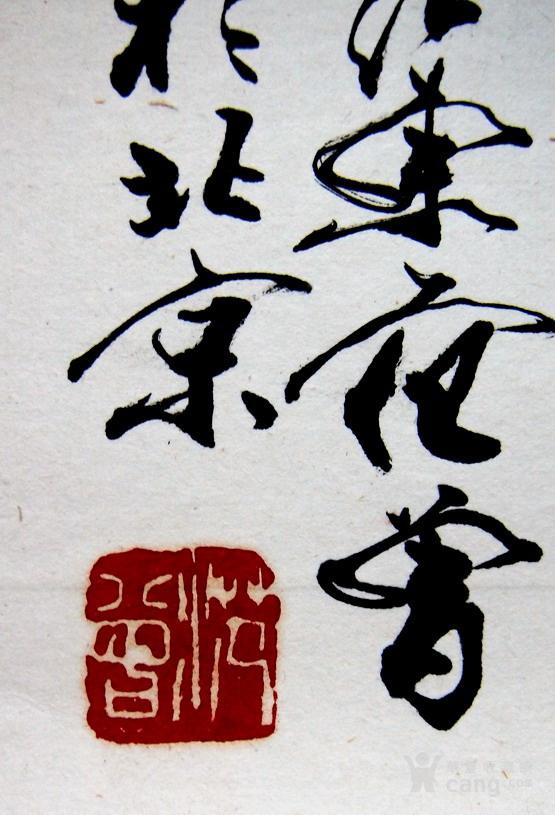 当代著名画家家 范曾《老子》图9