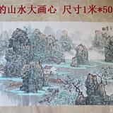 白雪石大画心 漓江仙境图