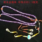 紫水晶朝珠