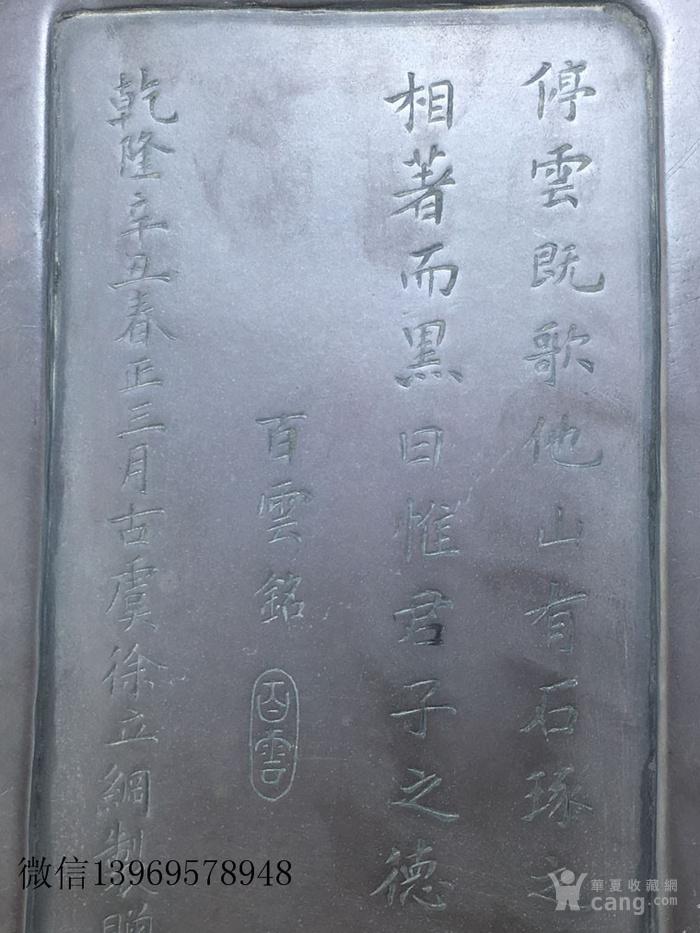 清代传世文房精品名家雕刻砚台图8