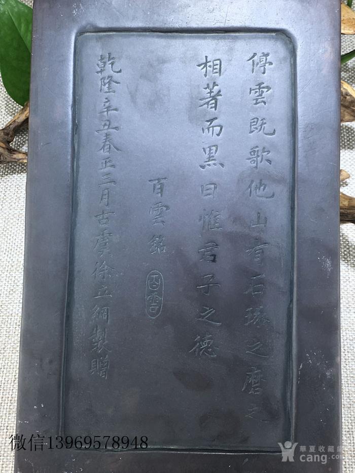 清代传世文房精品名家雕刻砚台图7