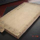 清代术数风水命理类古籍善本《玉匣记通书》图文并茂易学圣典