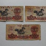三版币炼钢5元3张