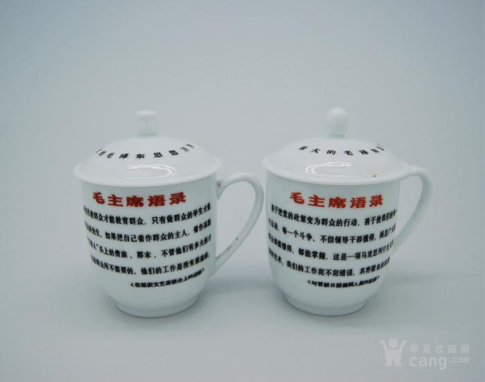 文革 茶杯2个图2