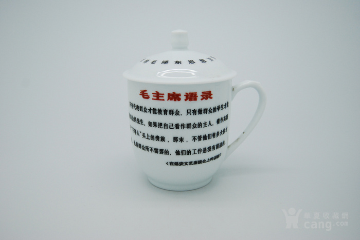 文革 茶杯2个图3