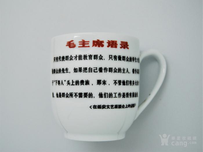文革 茶杯2个图5