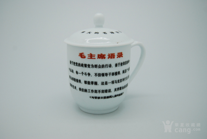 文革 茶杯2个图7