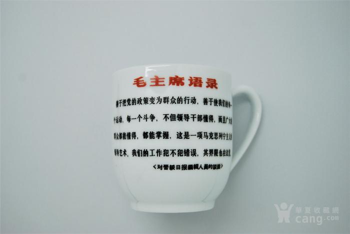 文革 茶杯2个图9