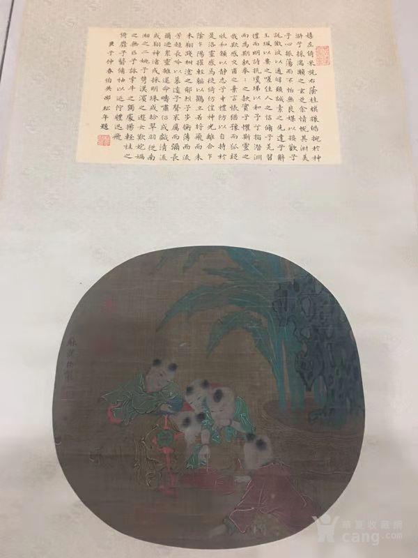 苏汉臣人物立轴邵松年题图2