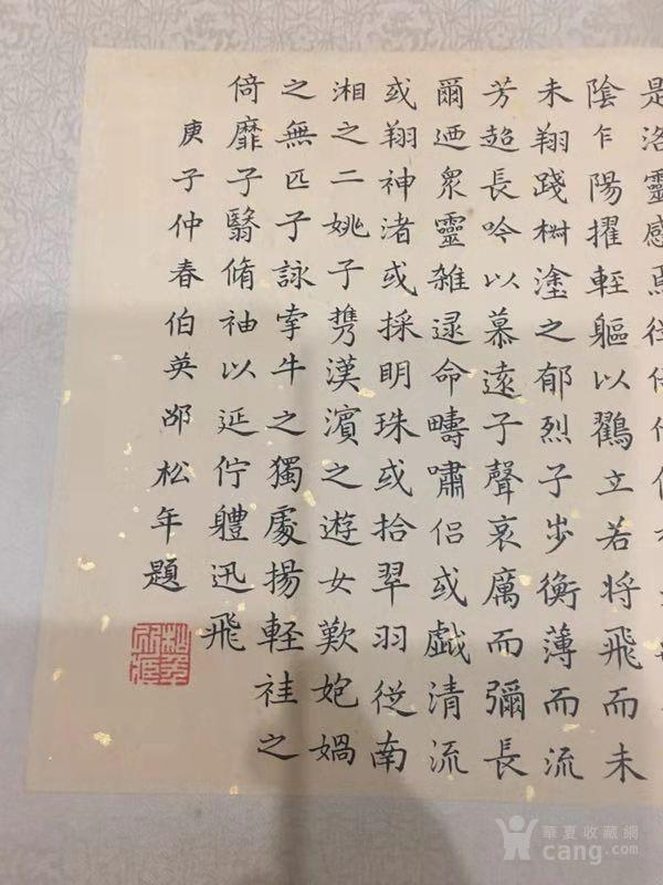 苏汉臣人物立轴邵松年题图6