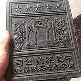 1960年赵李桥茶砖