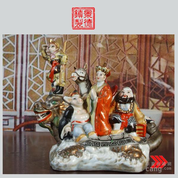 景德镇 文革瓷器 精品雕塑瓷 《西游记》图1