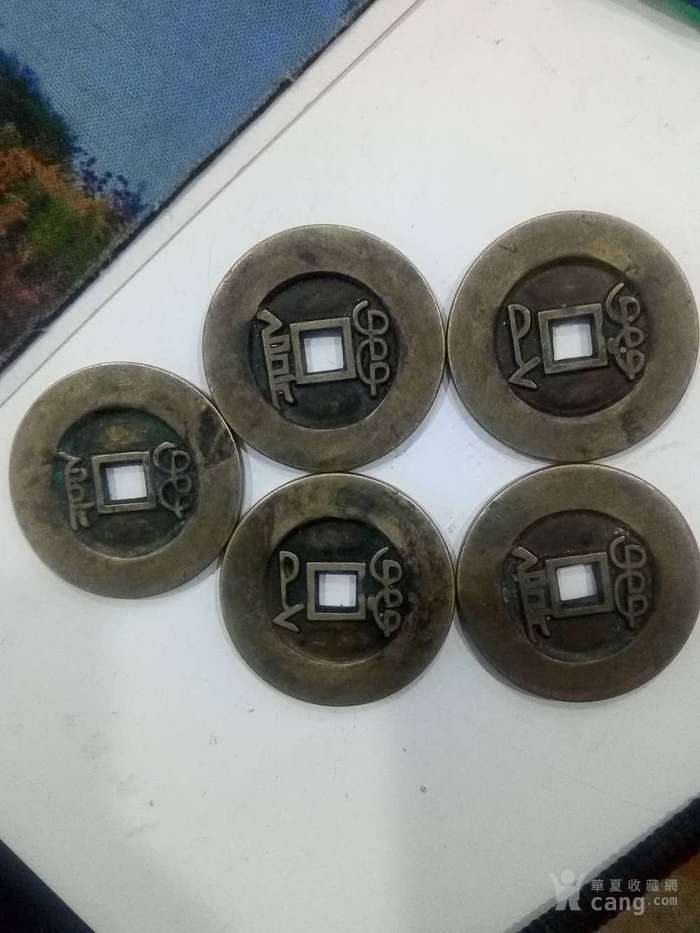 五帝币图2