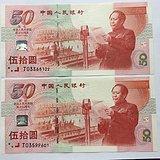 建国五十周年纪念币两张