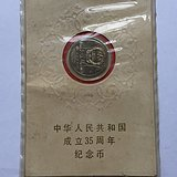 建国三十五周年纪念币