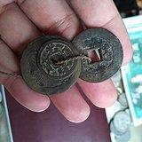 铜钱 三个