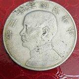 民国二十三年双帆币