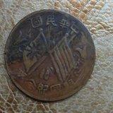 双旗币十文