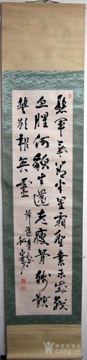 民国 南京大屠杀主犯 甲级战 犯松井石根 书法图1