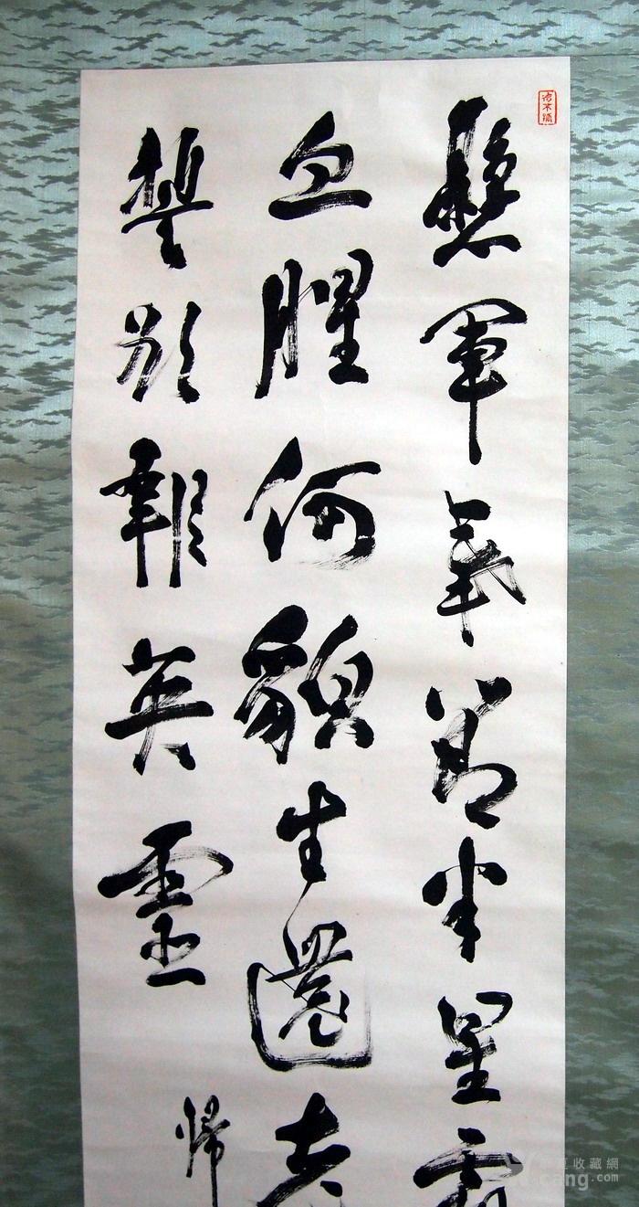 民国 南京大屠杀主犯 甲级战 犯松井石根 书法图2