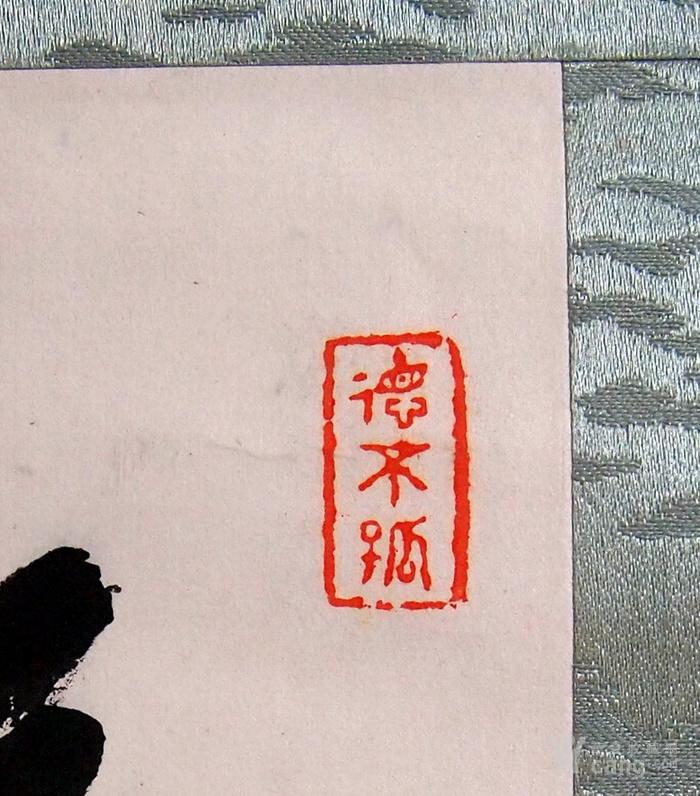 民国 南京大屠杀主犯 甲级战 犯松井石根 书法图4