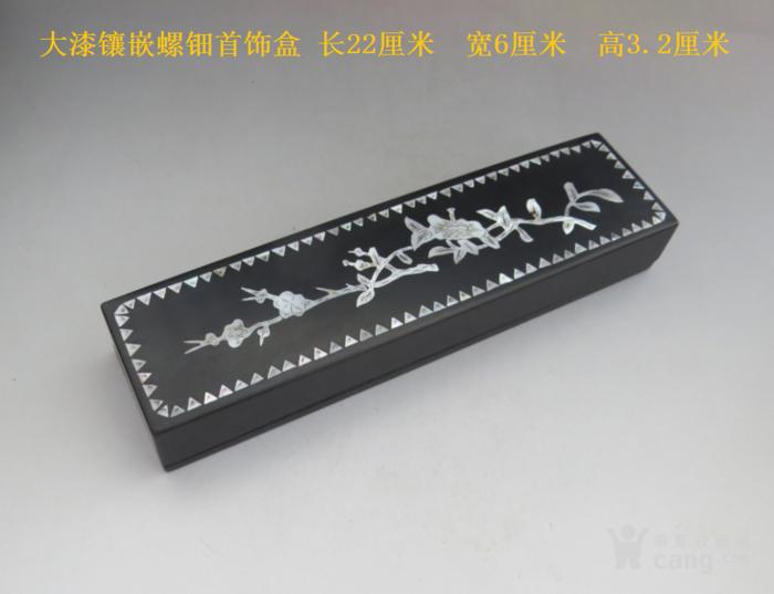 大漆镶嵌螺钿首饰盒图1