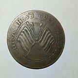 中华民国二年二百文双旗币