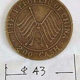 中华民国二年双旗币二百文