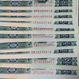 1980年版贰元券十张