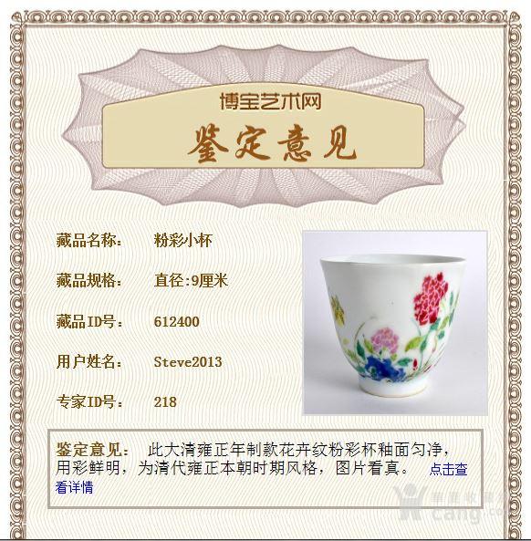 雍正粉彩杯图11