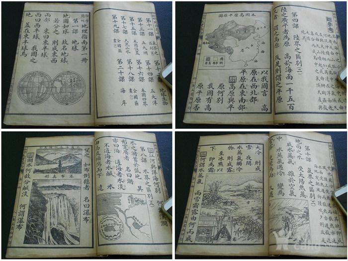 民国百年老课本线装《地理指南》教科书图文并茂极具研究价值图2
