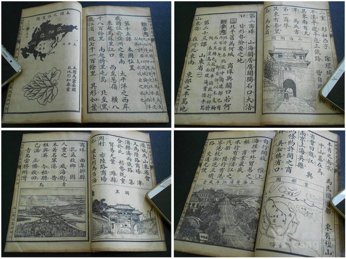 民国百年老课本线装《地理指南》教科书图文并茂极具研究价值图3