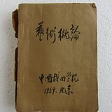 五.六十年代中国戏曲学院《艺术概论》