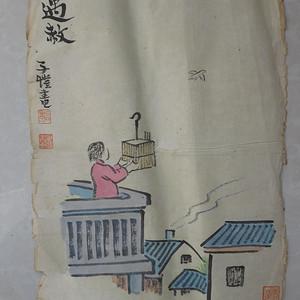 豐子愷漫畫 老漫畫