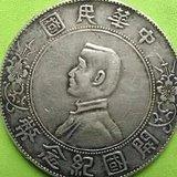 中华民国开国纪念币壹圆
