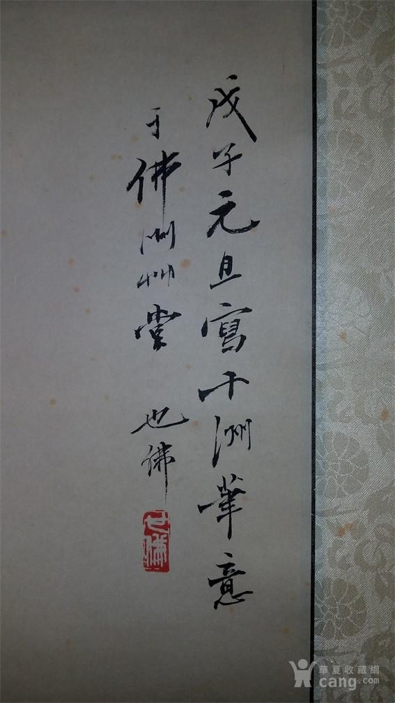 胡也佛  人马图图2
