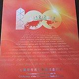 建国六十五周年纪念币